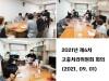 사진:2021년 제6차 고충처리위원회 회의(2021. 09. 01)